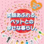 2014年版冊子